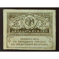 20 рублей 1917 года - Керенка