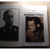 Книга Рудольфа фон Риббентропа и фото с его автографом.