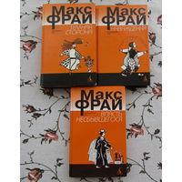 В подарок к купленной книге . Власть несбывшегося . Макс Фрай , Серия Лабиринты Ехо 2000г.