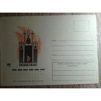 1973 не маркированный конверт Хатынь