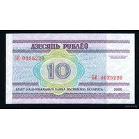 Беларусь 10 рублей 2000г. серии БИ 0025220 - UNС редкая