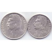 Чехословакия, 100+50 крон 1949 года. К 70-летию И.В.Сталина.