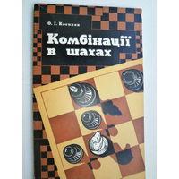 Комбинации в шахматах (на укр.яз.)