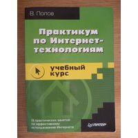 Практикум по Интернет-технологиям: учебный курс. Владимир Попов