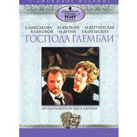Господа Глембаи (Мирослав Белович) (1979 г., Фильм-спектакль, DVD5)