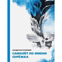 Самолет по имени Серёжка. Владислав Крапивин. Художник  О. Брезинская