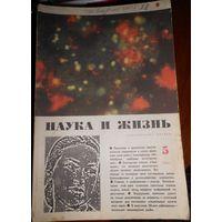 Журнал Наука и жизнь 1966г #5