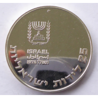 25 лирот, 1976, Израиль, 30 г,  серебро 0.800