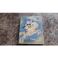 Маршак - Сказки, песни, загадки - иллюстрации художник Лебедев - крупный шрифт, белая плотная бумага