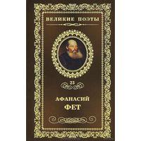 Великие поэты. коллекция КП. Том 23 Афанасий Фет