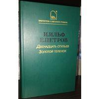 Двенадцать стульев. Золотой теленок // Серия: Библиотека советского романа