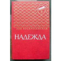Надежда. Зоя Воскресенская. 1984 г. Серия: Золотая библиотека.