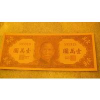 Китай . 10000 юань 1947г. 595919 (копия)  распродажа