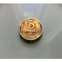 3 копейки 1949 г., штемпель 3.1., Федорин-100, лот В-5