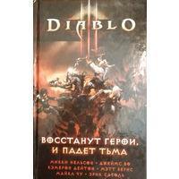 Книга по вселенной Diablo Восстанут герои и падет тьма