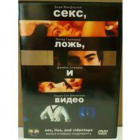 Секс, Ложь и Видео, DVD5 (есть варианты рассрочки)
