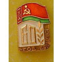 60 год Беларусi. *13.