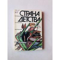 Амосов Н.М. Никитина А.А. Воронцов Д.Д. Страна детства. Сборник