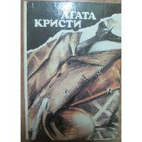 """Агата Кристи. Вилла """"Белый конь"""". """"Н"""" или """"М""""? Чаепитие в Хантерберри. Убить легко"""