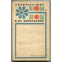 Дикорастущие плоды, ягоды и их применение. Кулинарные рецепты. 1975. Минск