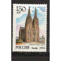 Россия 1994 Соборы мира Собор в Кельне  ** Религия Архитектура