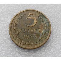 5 копеек 1955 года СССР #06