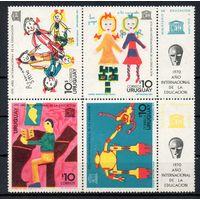 ЮНЕСКО Уругвай 1970 год серия из 4-х марок в квартблоке с купонами