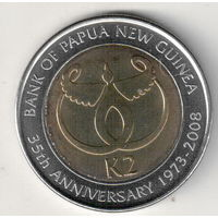 Папуа - Новая Гвинея 2 кина 2008 35 лет Банку Папуа Новой Гвинеи