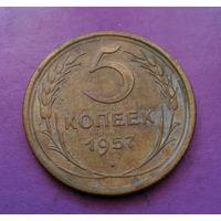 5 копеек 1957 года СССР #14