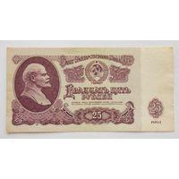 СССР 25 рублей 1961