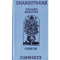 "Шекспир ""Сонеты"". / Shakspeare.""Sonnets""."