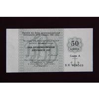 СССР 50 Копеек 1989 Внешторгбанк