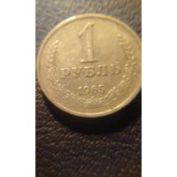 1 рубль 1965   \2\