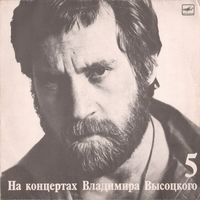 На концертах Владимира Высоцкого 5, LP