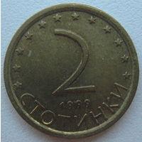 Болгария 2 стотинки 1999 г.