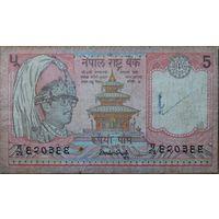 Непал. 5 рупия
