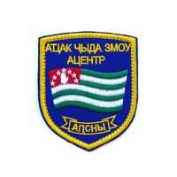 Шеврон Центра специального назначения Государственной службы охраны Абхазии (распродажа коллекции)
