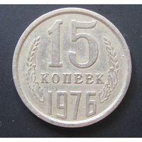 15 копеек 1976 г.