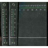 Англо-русский фразеологический словарь. В 2-х томах. 25000 фразеологических единиц