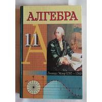 Алгебра. 11 класс. Кузнецова, Муравьева, Шнеперман