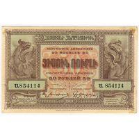 50 рублей 1919 год. Армения,  EF-aUNC , U- 854114 - ПЕРВАЯ СЕРИЯ, напечатаны В ЛОНДОНЕ