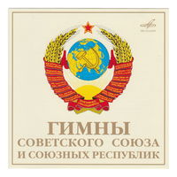 Гимны Советского Союза и Союзных Республик