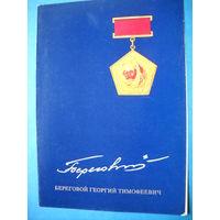 Буклет космонавта Береговой Георгий Тимофеевич. 1978 г.