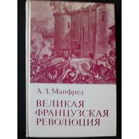 Манфред, А.З. Великая французская революция.