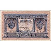 Россия, 1 руб. обр. 1898 г. Шипов - Метц (длинный номер)