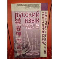 Централизованное тестирование Русский язык: сборник тестов
