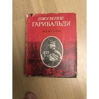 Джузеппе Гарибальди. Мемуары. Серия Литературные памятники