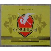 Этикетка. вино СССР-МССР. 0080