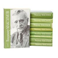 Владимир Максимов. Собрание сочинений в 8 томах + дополнительный том (комплект из 9 книг)