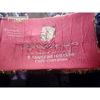 Переходящее знамя